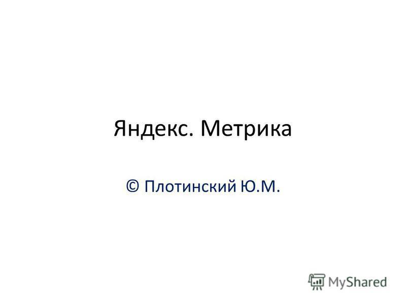 Яндекс. Метрика © Плотинский Ю.М.