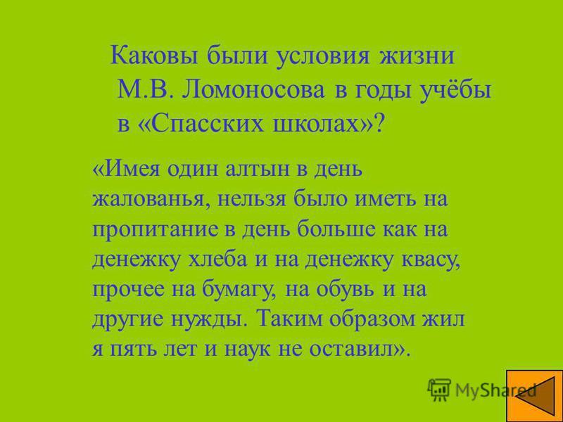 С какой целью М,В, Ломоносов был направлен в г. Марбург? Изучать горное дело, так как экспедиции в Сибири от Академии наук не хватало такого специалиста, а иностранцы так далеко ехать отказывались.