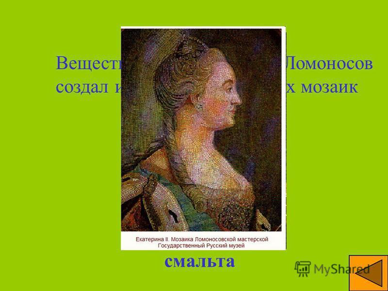 Как сейчас называется первый русский университет, открытый в 25 января 1755 г. Ломоносовым МГУ