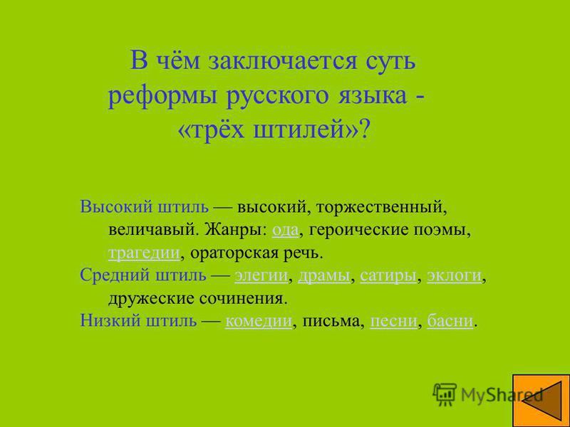 Кто назвал М.В. Ломоносова «первым русским университетом»? По известному выражению А.С. Пушкина, Ломоносов был русским университетом.