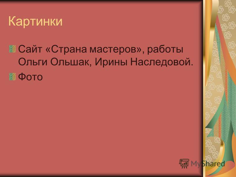 Картинки Сайт «Страна мастеров», работы Ольги Ольшак, Итрины Наследовой. Фото