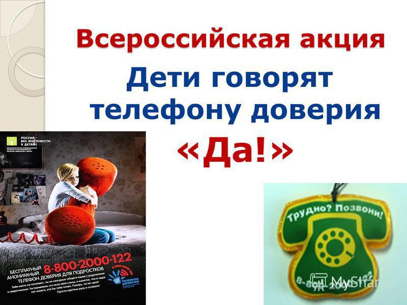 Всероссийская акция Дети говорят телефону доверия «Да!»