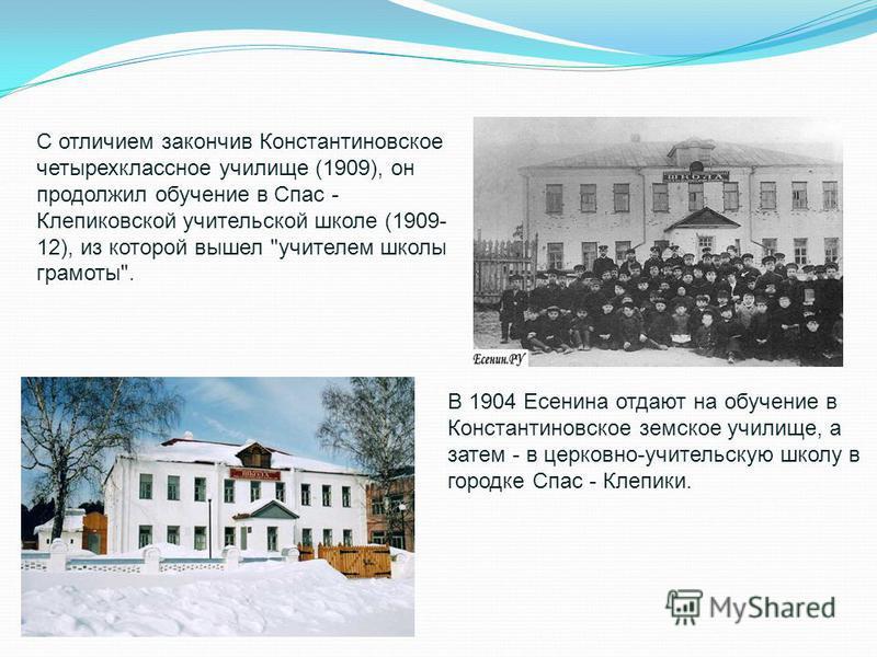 С отличием закончив Константиновское четырехклассное училище (1909), он продолжил обучение в Спас - Клепиковской учительской школе (1909- 12), из которой вышел