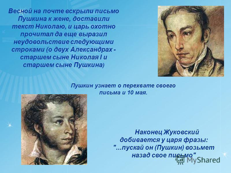 ...Пушкину приходится регулярно выслушивать житейские нравоучения и наставления Жуковского (пусть в шутливой, арзамасской форме); Жуковскому же нужно считаться с самим фактом существования пушкинской поэзии. Пушкин часто читал стихи Жуковского наизус