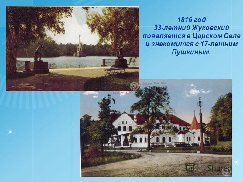 1816 год 33-летний Жуковский появляется в Царском Селе и знакомится с 17-летним Пушкиным.