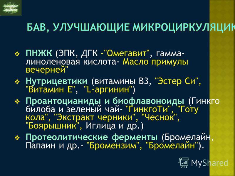 ПНЖК (ЭПК, ДГК -