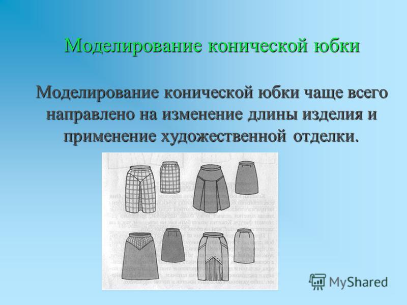 Моделирование конической юбки Моделирование конической юбки чаще всего направлено на изменение длины изделия и применение художественной отделки. Моделирование конической юбки чаще всего направлено на изменение длины изделия и применение художественн