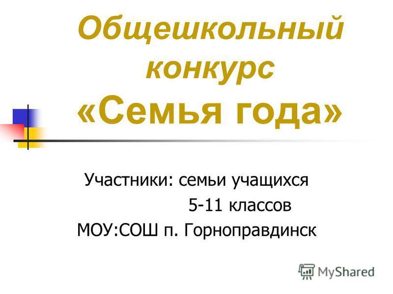 Общешкольный конкурс «Семья года» Участники: семьи учащихся 5-11 классов МОУ:СОШ п. Горноправдинск
