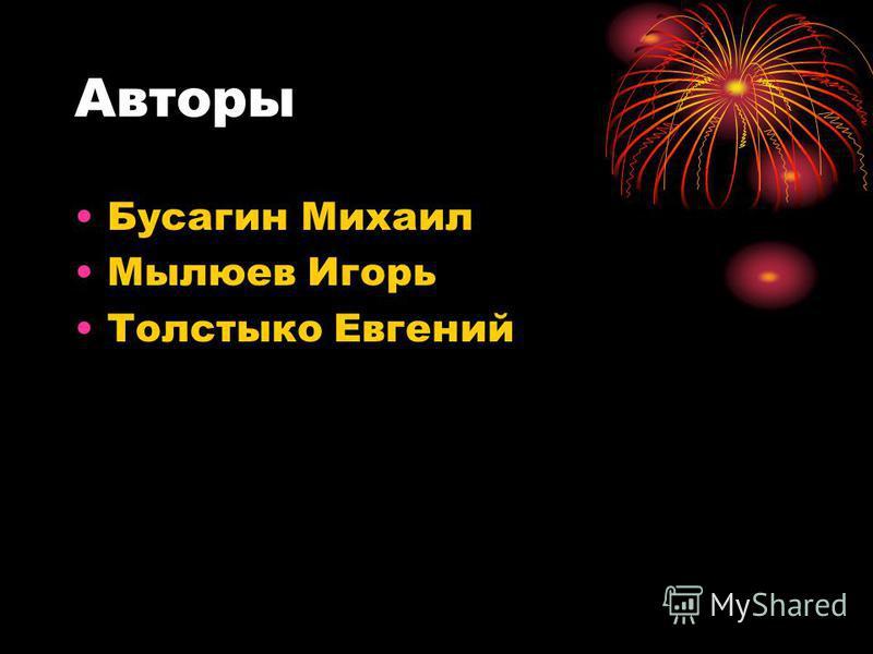Авторы Бусагин Михаил Мылюев Игорь Толстыко Евгений