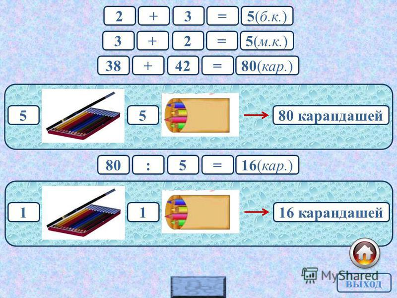 2+3=5(б.к.)3+2=5(м.к.)38+42=80(кар.) й 116 карандашей 1580 карандашей 5 80:5=16(кар.) выход