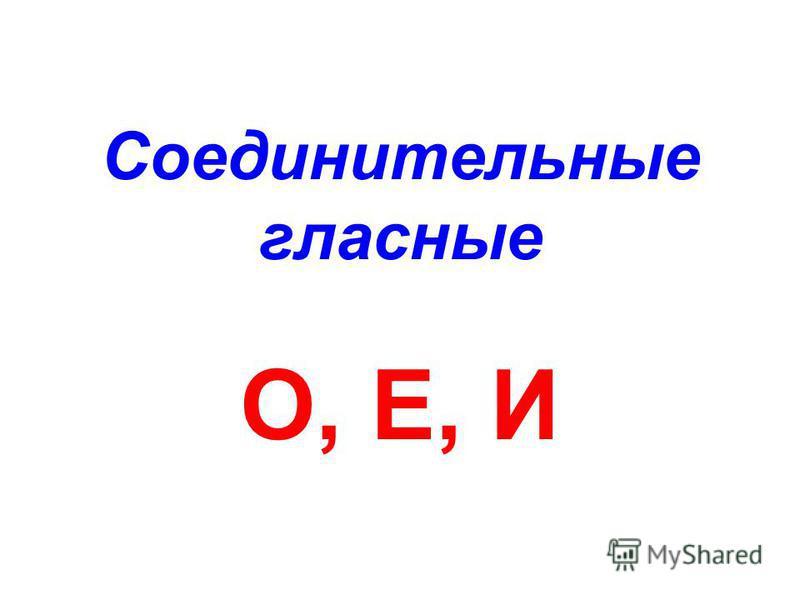 Соединительные гласные О, Е, И