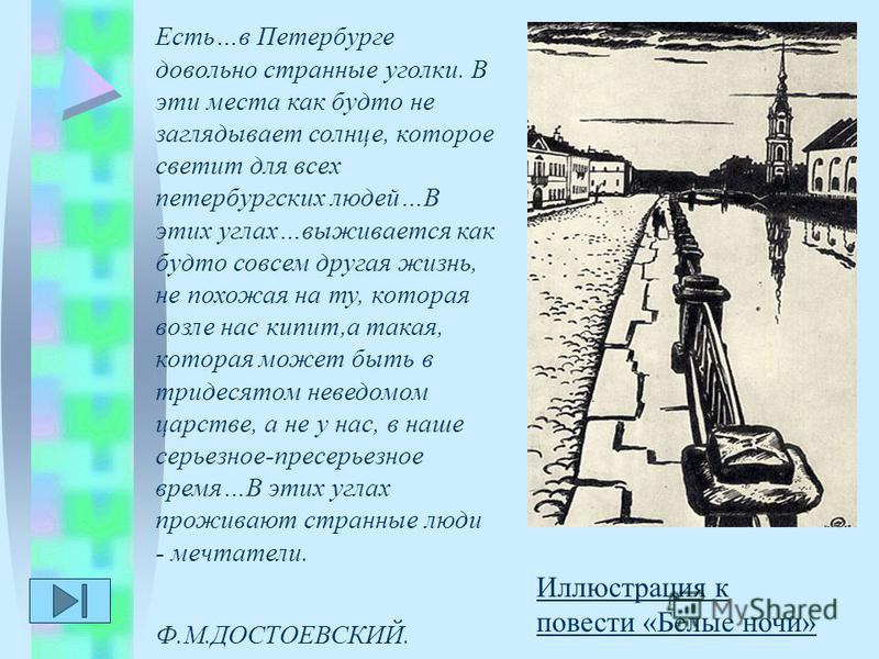 Иллюстрация к повести «Белые ночи» Есть…в Петербурге довольно странные уголки. В эти места как будто не заглядывает солнце, которое светит для всех петербургских людей…В этих углах…выживается как будто совсем другая жизнь, не похожая на ту, которая в