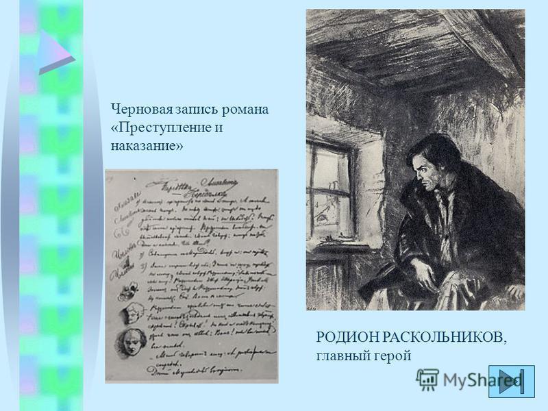 Черновая запись романа «Преступление и наказание» РОДИОН РАСКОЛЬНИКОВ, главный герой