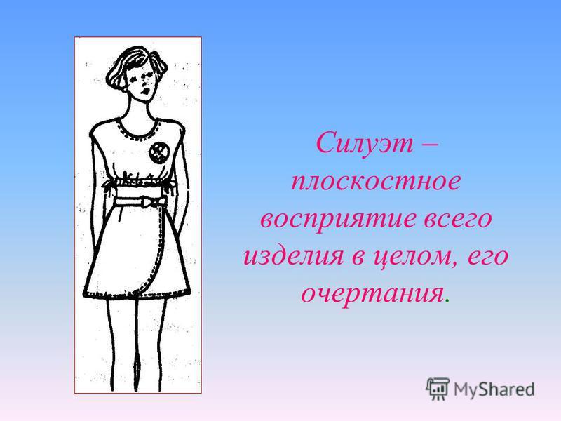Композиция костюма ( от лат. – «составление» ). Основными выразительными средствами композиции являются силуэт, пропорции, цвет.