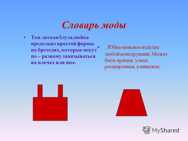 Цвет в одежде Хроматические: Красный-теплый Оранжевый-теплый Желтый-теплый Зеленый-нейтральный Голубой-холодный Синий-холодный Фиолетовый-холодный Ахроматические: Белый Серый Черный