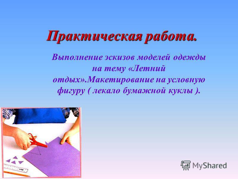 Словарь моды Топ-легкая блуза,майка предельно простой формы на бретелях, которые могут по – разному завязываться на плечах или шее.. Юбка-поясное изделие любой конструкции. Может быть прямая, узкая, расширенная, клиньевая.