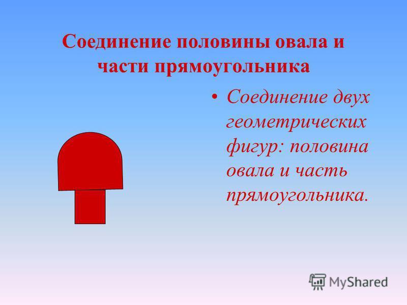 Овал Силуэт «овал» и «полусфера» напоминают геометрическую фигуру «овал».