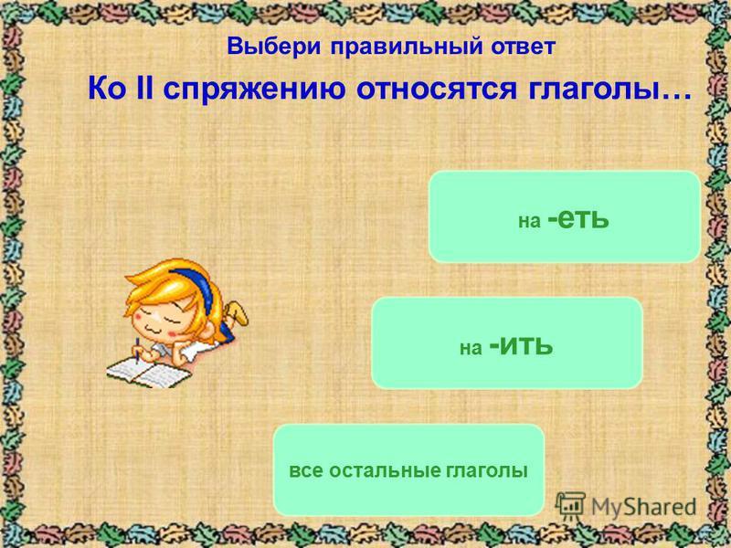 все остальные глаголы на -еть на -ить Выбери правильный ответ Ко II спряжению относятся глаголы…