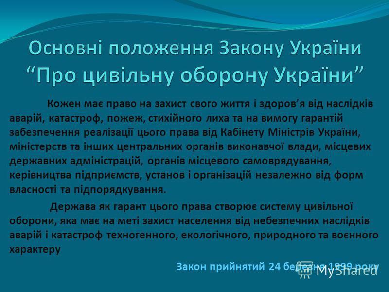Кожен має право на захист свого життя і здоровя від наслідків аварій, катастроф, пожеж, стихійного лиха та на вимогу гарантій забезпечення реалізації цього права від Кабінету Міністрів України, міністерств та інших центральних органів виконавчої влад