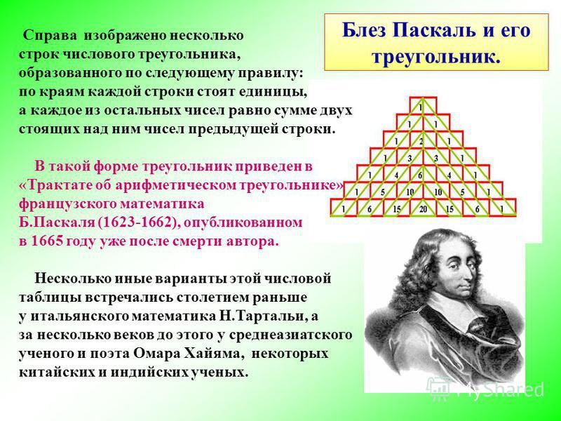 Применение формулы бинома Ньютона Пример 4