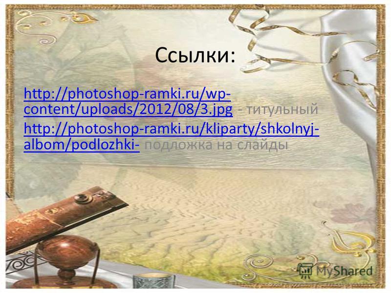Ссылки: http://photoshop-ramki.ru/wp- content/uploads/2012/08/3.jpghttp://photoshop-ramki.ru/wp- content/uploads/2012/08/3. jpg - титульный http://photoshop-ramki.ru/kliparty/shkolnyj- albom/podlozhki-http://photoshop-ramki.ru/kliparty/shkolnyj- albo
