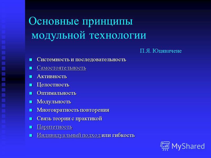 Основные принципы модульной технологии П.Я. Юцявичене Системность и последовательность Системность и последовательность Самостоятельность Самостоятельность Самостоятельность Активность Активность Целостность Целостность Оптимальность Оптимальность Мо