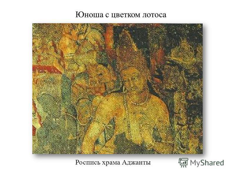 Юноша с цветком лотоса Роспись храма Аджанты