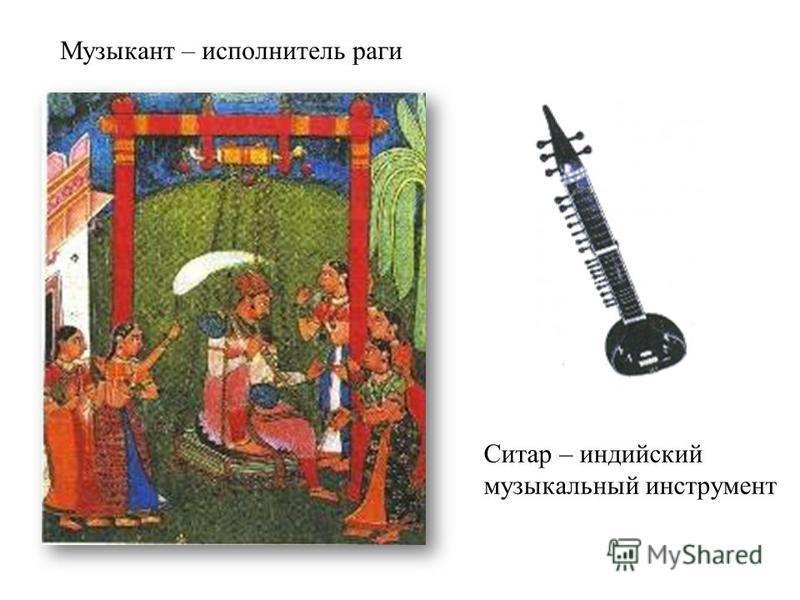 Музыкант – исполнитель раги Ситар – индийский музыкальный инструмент
