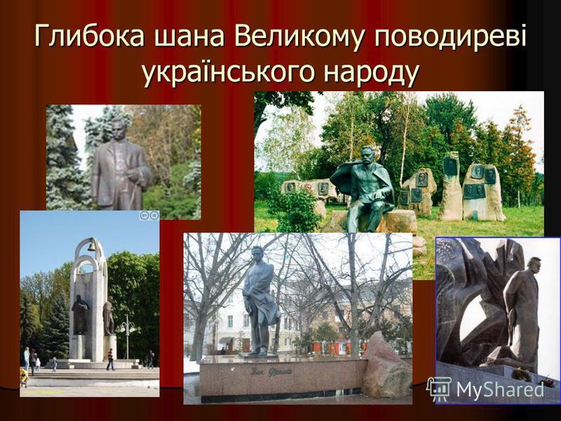 Глибока шана Великому поводиреві українського народу