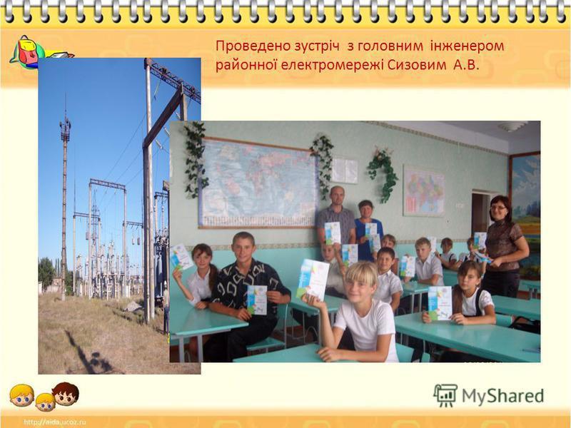 Проведено зустріч з головним інженером районної електромережі Сизовим А.В.