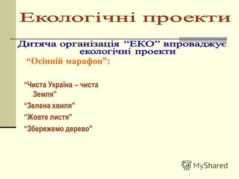 Осінній марафон: Чиста Україна – чиста Земля Зелена хвиля Жовте листя Збережемо дерево