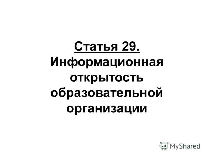 Статья 29. Информационная открытость образовательной организации