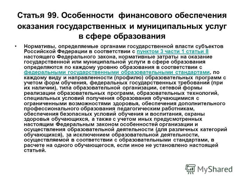 Статья 99. Особенности финансового обеспечения оказания государственных и муниципальных услуг в сфере образования Нормативы, определяемые органами государственной власти субъектов Российской Федерации в соответствии с пунктом 3 части 1 статьи 8 насто