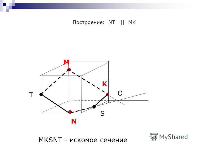 MKSNT - искомое сечение M N K S T O Построение: NT || MK