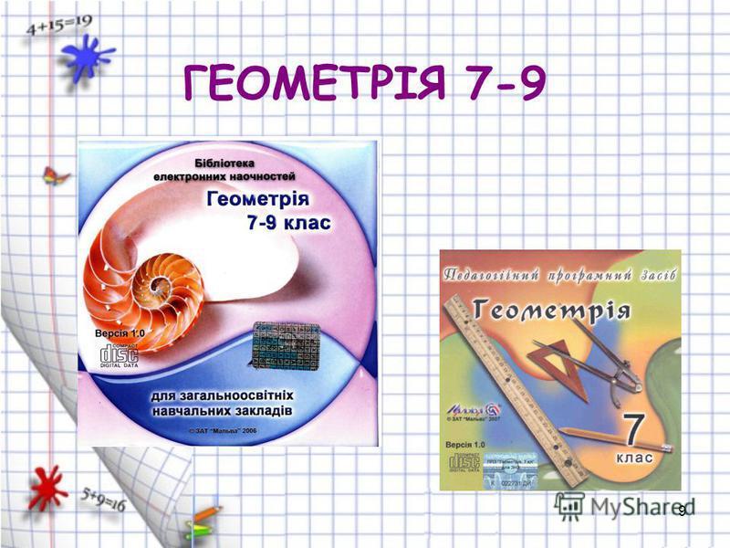 9 ГЕОМЕТРІЯ 7-9