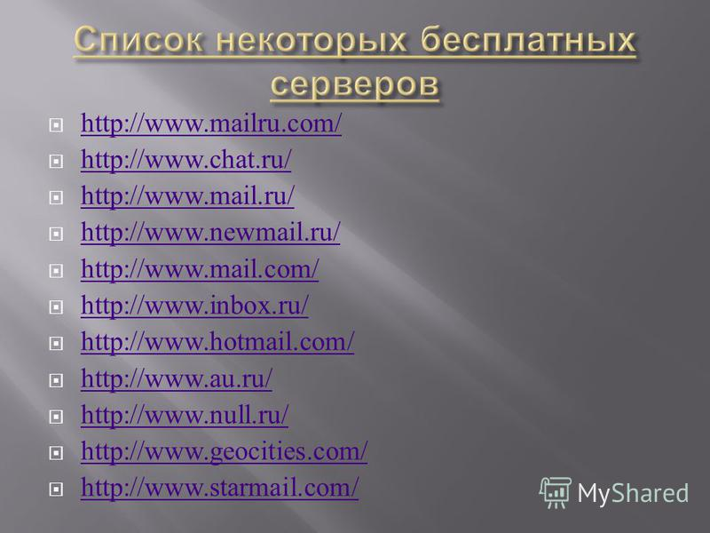 http://www.mailru.com/ http://www.mailru.com/ http://www.chat.ru/ http://www.mail.ru/ http://www.newmail.ru/ http://www.mail.com/ http://www.inbox.ru/ http://www.hotmail.com/ http://www.au.ru/ http://www.null.ru/ http://www.geocities.com/ http://www.