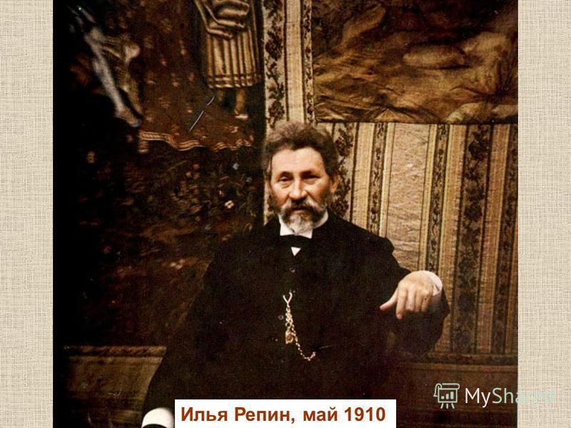 Илья Репин, май 1910