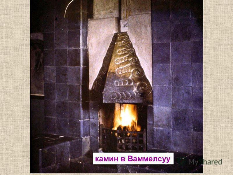 камин в Ваммелсуу
