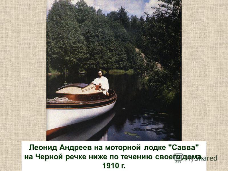 Леонид Андреев на моторной лодке Савва на Черной речке ниже по течению своего дома. 1910 г.