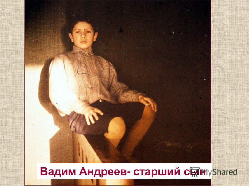Вадим Андреев- старший сын