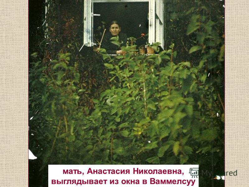 мать, Анастасия Николаевна, выглядывает из окна в Ваммелсуу