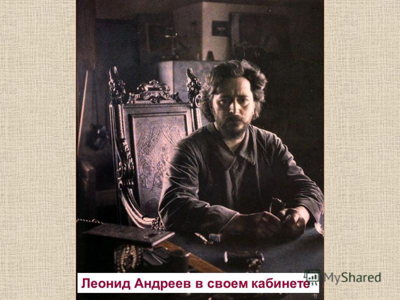 Леонид Aндреев в своем кабинете