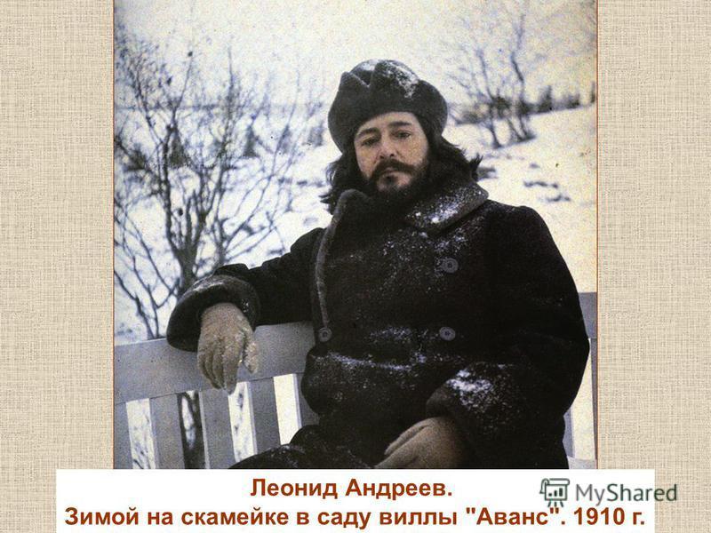Леонид Андреев. Зимой на скамейке в саду виллы Аванс. 1910 г.