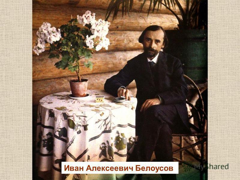 Иван Алексеевич Белоусов