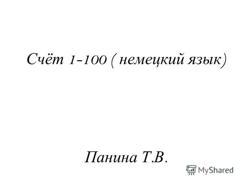 Счёт 1-100 ( немецкий язык ) Панина Т. В.