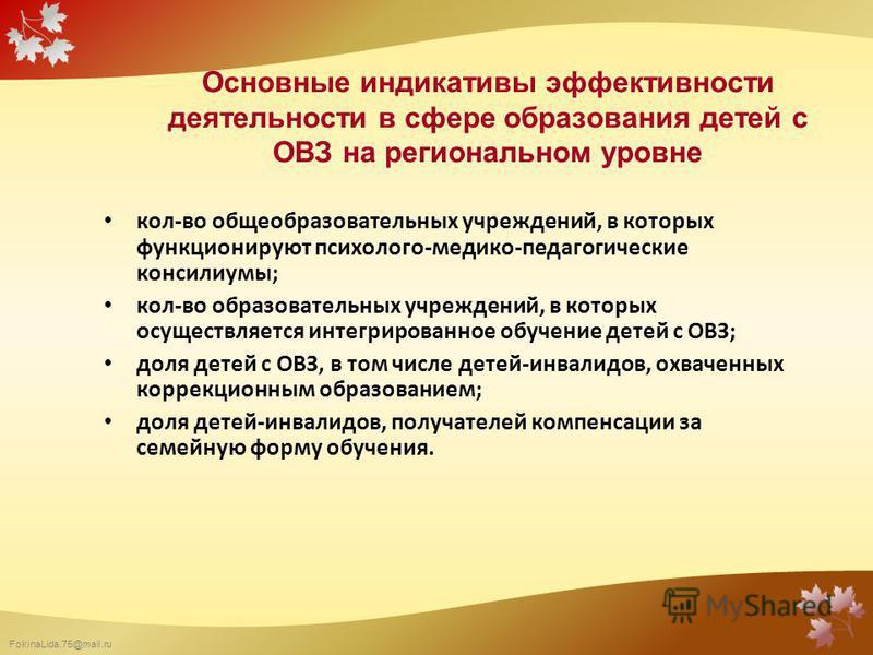 FokinaLida.75@mail.ru Основные индикативы эффективности деятельности в сфере образования детей с ОВЗ на региональном уровне кол-во общеобразовательных учреждений, в которых функционируют психолого-медико-педагогические консилиумы; кол-во образователь