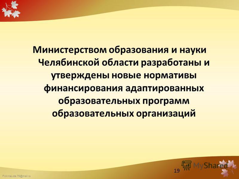 FokinaLida.75@mail.ru Министерством образования и науки Челябинской области разработаны и утверждены новые нормативы финансирования адаптированных образовательных программ образовательных организаций 19