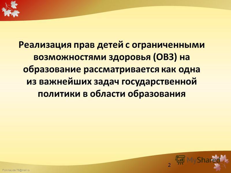 FokinaLida.75@mail.ru Реализация прав детей с ограниченными возможностями здоровья (ОВЗ) на образование рассматривается как одна из важнейших задач государственной политики в области образования 2