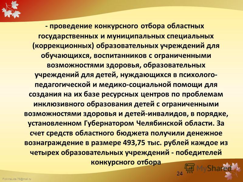 FokinaLida.75@mail.ru - проведение конкурсного отбора областных государственных и муниципальных специальных (коррекционных) образовательных учреждений для обучающихся, воспитанников с ограниченными возможностями здоровья, образовательных учреждений д