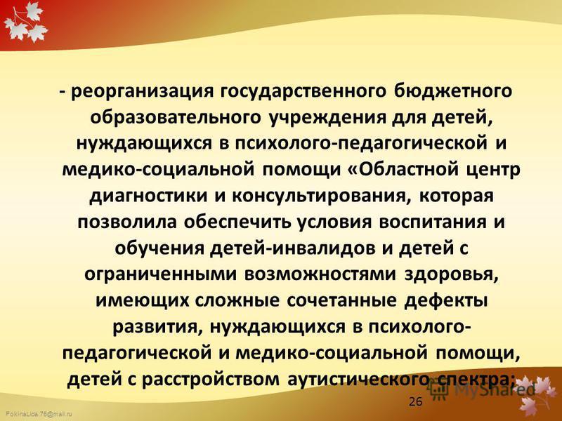 FokinaLida.75@mail.ru - реорганизация государственного бюджетного образовательного учреждения для детей, нуждающихся в психолого-педагогической и медико-социальной помощи «Областной центр диагностики и консультирования, которая позволила обеспечить у